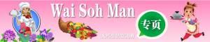 新专页版头Wai Soh Man