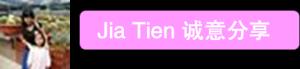 Jia Tien 饮食